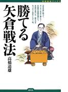勝てる矢倉戦法(将棋最強ブックス)
