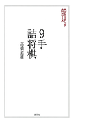9手詰将棋(将棋パワーアップシリーズ)