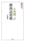小林健二の軽快詰将棋(将棋パワーアップシリーズ)