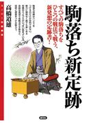 駒落ち新定跡(スーパー将棋講座)