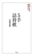 5手詰将棋(将棋パワーアップシリーズ)