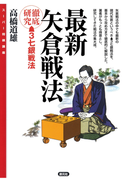 最新矢倉戦法(スーパー将棋講座)