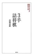3手詰将棋(将棋パワーアップシリーズ)