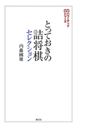 とっておきの詰将棋セレクション(将棋パワーアップシリーズ)