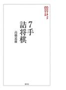 7手詰将棋(将棋パワーアップシリーズ)