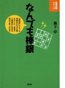 なんでも棒銀(将棋必勝シリーズ)