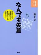 なんでも矢倉(将棋必勝シリーズ)
