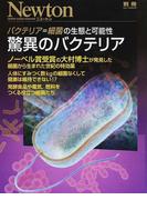 驚異のバクテリア バクテリア=細菌の生態と可能性 (ニュートンムック)
