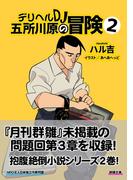 デリヘルDJ五所川原の冒険2(群雛文庫)