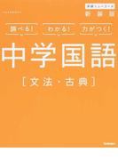 学研ニューコース中学国語〈文法・古典〉 調べる!わかる!力がつく! 新装版