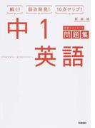 学研ニューコース問題集中1英語 解く!弱点発見!10点アップ! 新装版