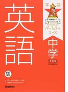 中学英語 新装版 (学研パーフェクトコース)