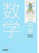 中学数学 新装版 (学研パーフェクトコース)