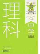 中学理科 新装版 (学研パーフェクトコース)