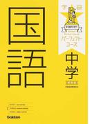 中学国語 新装版 (学研パーフェクトコース)