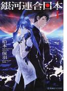 銀河連合日本 1 (星海社FICTIONS)(星海社FICTIONS)
