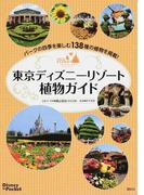東京ディズニーリゾート植物ガイド 138種の植物を掲載!