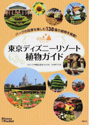 東京ディズニーリゾート植物ガイド 138種の植物を掲載! (Disney in Pocket)