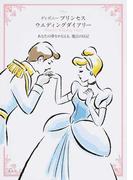 ディズニープリンセスウエディングダイアリー あなたの夢をかなえる、魔法の日記