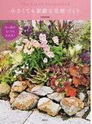 小さくても素敵な花壇づくり 広い庭がなくても大丈夫!