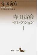 寺田寅彦セレクション 1 (講談社文芸文庫)(講談社文芸文庫)