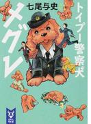 トイプー警察犬メグレ 1 (講談社タイガ)