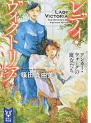 レディ・ヴィクトリア 1 アンカー・ウォークの魔女たち (講談社タイガ)