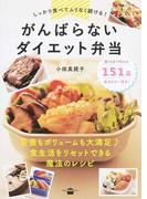 がんばらないダイエット弁当 しっかり食べてムリなく続ける! 朝15分で作れる151品全カロリー付き! (講談社のお料理BOOK)(講談社のお料理BOOK)