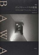 解読ジェフリー・バワの建築 スリランカの「アニミズム・モダン」