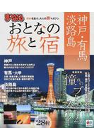 おとなの旅と宿 神戸・有馬・淡路島 2016