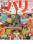 パリ mini 2016 (まっぷるマガジン 海外)