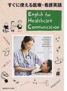 すぐに使える医療・看護英語