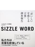 シズルワードの現在 「おいしいを感じる言葉」調査報告