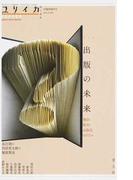 ユリイカ 詩と批評 第48巻第4号3月臨時増刊号 総特集出版の未来