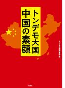 トンデモ大国 中国の素顔
