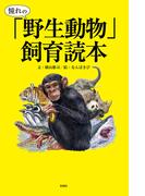 憧れの「野生動物」飼育読本