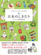 イラストでよくわかる 日本のしきたり