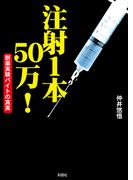 注射1本50万!新薬実験バイトの真実