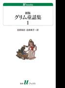 【全1-5セット】初版グリム童話集(白水Uブックス)