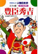 【11-15セット】学研まんが人物日本史