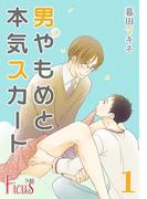 【全1-2セット】男やもめと本気スカート(ソルマーレ編集部)