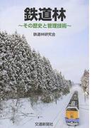 鉄道林 その歴史と管理技術