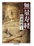 無量寿経 (ちくま学芸文庫)(ちくま学芸文庫)