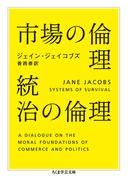 市場の倫理統治の倫理 (ちくま学芸文庫)(ちくま学芸文庫)