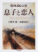 息子と恋人 (ちくま文庫)(ちくま文庫)