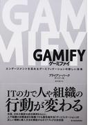 GAMIFY エンゲージメントを高めるゲーミフィケーションの新しい未来