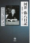 河井弥八日記 戦後篇1 昭和二十年〜昭和二十二年