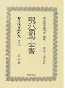 日本立法資料全集 別巻1104 現行罰令全書