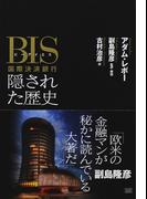 BIS国際決済銀行隠された歴史