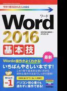 Word 2016基本技